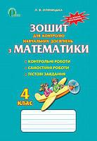 Зошит для контролю навчальних досягнень з математики 4 клас Нова програма Авт: Л. Оляницька Вид-во: Освіта