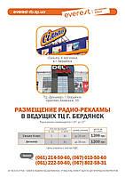 Аудио реклама в Торговых Центрах г.Бердянск
