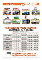 Радио реклама в Торговых Центрах г.Одесса