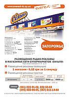 """Аудио-реклама в """"Сильпо"""" г.Запорожье"""