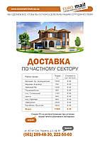 Распространение листовок по частному сектору г. Запорожье