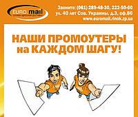 Раздадим рекламный материал по г. Запорожью, Мелитополю, Мариуполю!