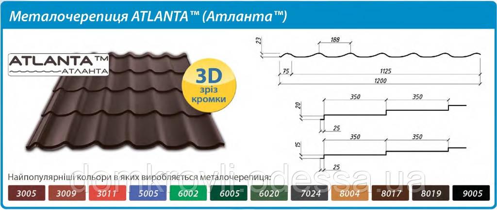 Металлочерепица Atlanta глянец 0,43 мм PE OPTIMA STEEL™