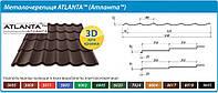 Металлочерепица Atlanta глянец 0,43 мм PE OPTIMA STEEL™, фото 1