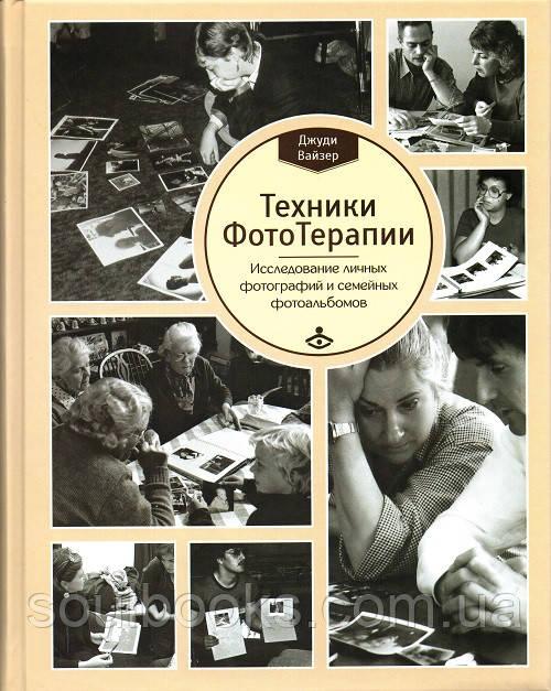 Техники ФотоТерапии: иccледование секретов личных фотографий и семейных фотоальбомов. Дж. Вайзер