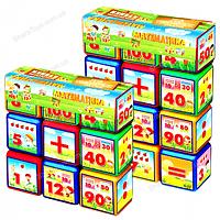 """Набор цветных кубиков """"Математика""""  9 кубиков"""