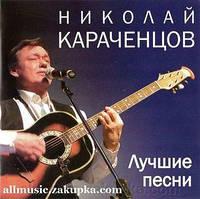 CD диск. Николай Караченцов - Лучшие песни