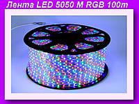 LED 5050 M RGB 100m 220V,Светодиодная лента 5050 RGB