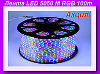 LED 5050 M RGB 100m 220V,Светодиодная лента 5050 RGB!Акция