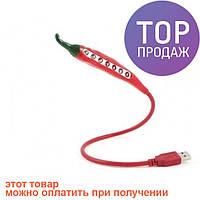 Светильник USB Перчик / светильник