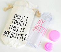 Пляшка My Bottle + чехол Pink / Бутылка My Bottle + чехол Розовый