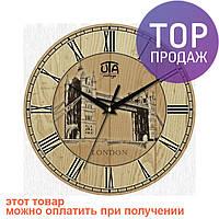 Настенные Часы Vintage Тауэрский мост / Настенные часы