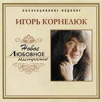 CD диск. Игорь Корнелюк - Новое Любовное Настроение