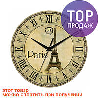 Настенные Часы Vintage Париж / Настенные часы