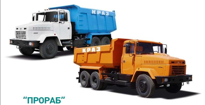 Самоскид КрАЗ 65055