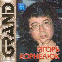 CD диск. Игорь Корнелюк - Grand Collection