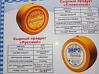 """Сырный продукт """"Русский"""",круг"""