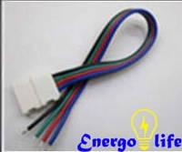 Коннектор для светодиодной ленты №8 RGB провод и зажим, 10мм, 02000008