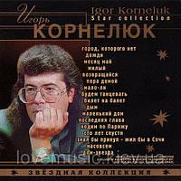 CD диск. Игорь Корнелюк - Звездная коллекция
