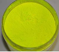 Желтый флуоресцентный порошок (краситель)