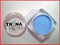 017 TRINA цветная акриловая пудра 3.5 г
