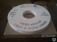 Шлифовальный круг 25А 350х40х127 керамика