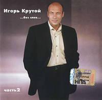 CD диск. Игорь Крутой - Без Слов. Часть 2