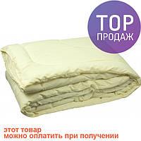 Одеяло шерстяное зимнее чехол микрофибра 172х205 см / одеяла  для дома