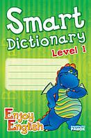 АНГЛ. мова. Smart dictionary Зошит для запису слів Enjoy English. 1 р.н. Дракон (зелёный)