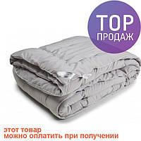 Одеяло силиконовое Grey 140х205 см / одеяла  для дома