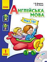 Англійська мова. 1 клас. Підручник Start Up + CD-диск  Доценко І.В., Євчук О.В.