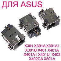 2.5 мм Разъем питания Asus X301 X301A X301A1 X301U X401 X401A X401A1 X401U X402 X402CA X501A S300 S300C S300CA