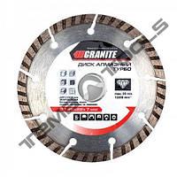 Диск алмазный Granite Segmented turbo 230 х 22.2 (сегмент турбо)
