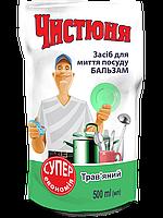 """Средство для мытья посуды Чистюня """"Травяной бальзам"""" 500 мл"""