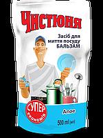"Средство для мытья посуды Чистюня ""Алоэ бальзам"" 500 мл"