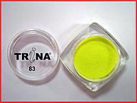 083 TRINA цветная акриловая пудра 3.5 г
