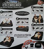 Аер-о-спейс 5 в 1 диван-кровать, фото 1