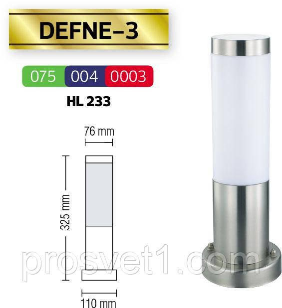 Уличный фонарь HL 233 DEFNE-3