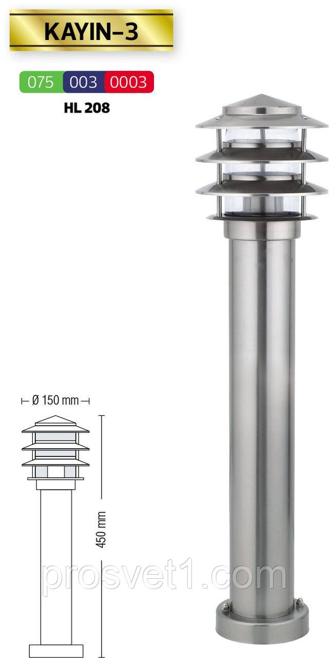 Светильник столб HL 208 KAYIN-3