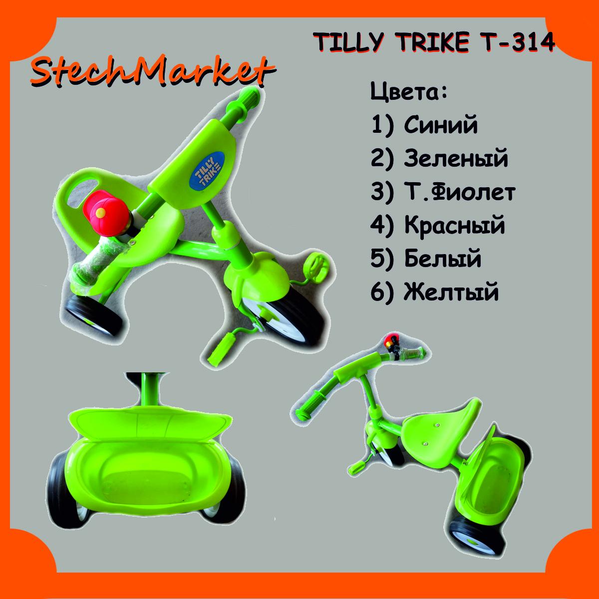 Велосипед 3-х  кол. Tilly Trike (T-314) с корзинкой и крышкой