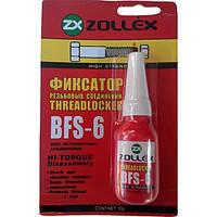 Фиксатор соединения резьбы Zollex BFS-6 10гр