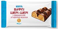 Вафлі ТМ Kram «Шері-Шері» з додаванням згущеного молока 40 гр