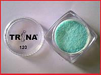120 TRINA цветная акриловая пудра 3.5 г
