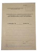 Обложка для переплета архивных дел  2,00 мм Формат 320*230 Упаковка 25 комплектов