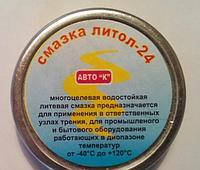 Литол-24  30гр
