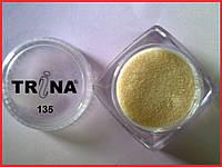 135 TRINA цветная акриловая пудра 3.5 г