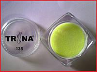 136 TRINA цветная акриловая пудра 3.5 г