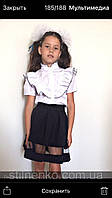 """Блуза школьная """"Рюшик"""",белая, котон, рост 122, 128, 134"""