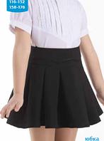 Модная юбка Эмили для девочки