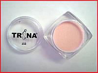 152 TRINA цветная акриловая пудра 3.5 г